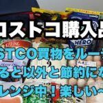 【コストコ購入品】COSTCO買物をルーティン化すると以外と節約になる!そしてお楽しみ品はワクワクご褒美もあり!これからは賢くお買物する楽しみ!