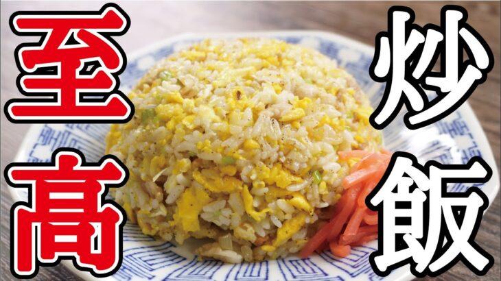 料理研究家が本気で作る「至高の炒飯」『Chinese-style fried rice』
