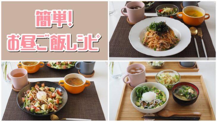 【レシピ】GWにも最適!バランスも良い簡単お昼ご飯レシピの紹介。