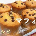 【HMレシピ】簡単・時短お菓子作り★マフィン