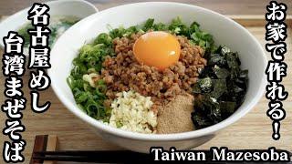 台湾まぜそばの作り方☆お家で簡単!少ない調味料で本格的な台湾まぜそば!一度食べたら止まりません♪-How to make Taiwan Mazesoba-【料理研究家ゆかり】【たまごソムリエ友加里】