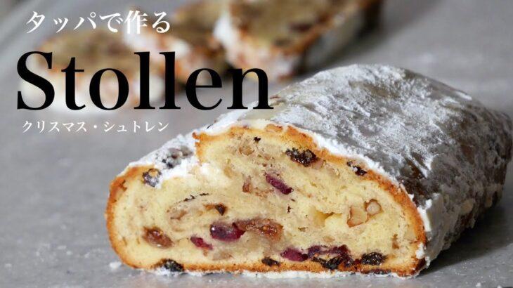 """(タッパで作る)料理研究家のおすすめ「美味しいシュトレン」の作り方「How to make """"delicious Stollen"""" (English subtitle)"""