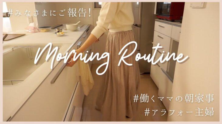 【モーニングルーティン】働くママの朝家事&ご報告あり!/ホットクックミニで朝ごはん/新居での洗濯から掃除まで/ホットクックミートソース/Morning Routine