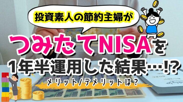【つみたてNISA】投資素人の主婦がつみたてNISAを運用した結果…!/老後資金