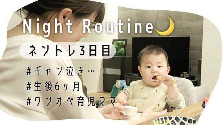 【ナイトルーティン】ネントレ3日目 生後6ヶ月赤ちゃんとワンオペ育児ママの夜【Night Routine🌙 】