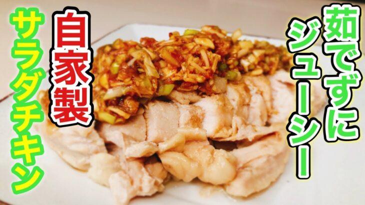 【鶏胸人気No1レシピ】簡単しっとり柔らかサラダチキンのコツ|アスリート作り置き