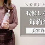 [節約術①]貯金好きOLの「我慢しない」節約術8選|美容費編|化粧品代・サロン代・エステ代を抑えるためにしていること