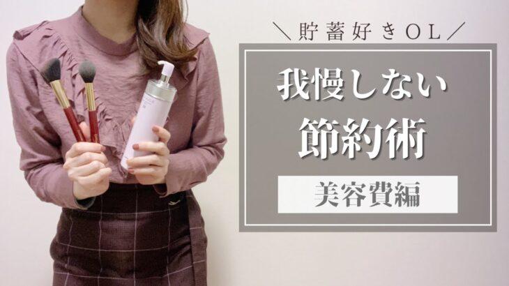 [節約術①]貯金好きOLの「我慢しない」節約術8選 美容費編 化粧品代・サロン代・エステ代を抑えるためにしていること