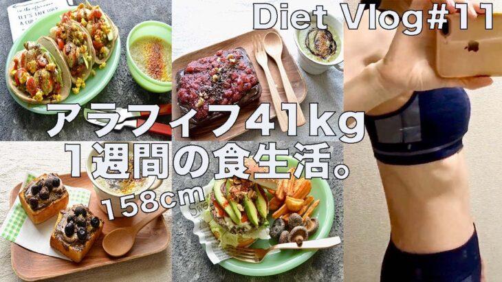 SUB)【Diet Vlog #11】アラフィフ41kg 1週間の食生活。節約ダイエット。お買い物。ダイエットレシピ。