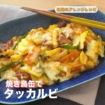 缶詰アレンジレシピ!『焼き鳥缶でタッカルビ』 #Shorts