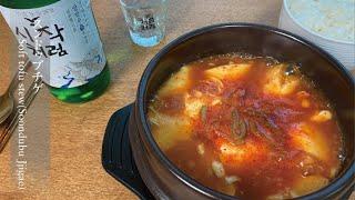 【韓国料理】スンドゥブチゲ。簡単!絶対に美味しいレシピ。Soft tofu stew(Soondubu Jjigae).