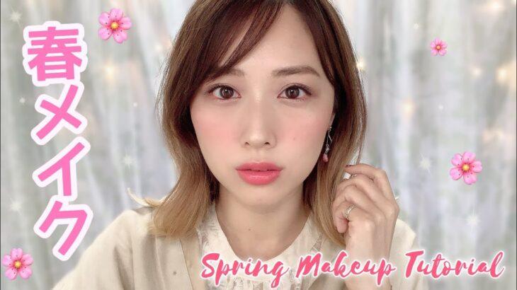 新しく買ったコスメで春メイク🌸✨好印象な大人可愛いメイク💕レビューあり✨/Spring Makeup Tutorial!/yurika