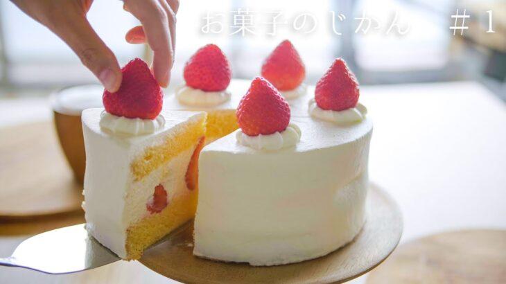 【基本】スポンジ生地ノーカット〜苺のショートケーキ〜Strawberry Shortcake〜|料理レシピはParty Kitchen🎉