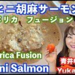 【料理レシピ】タヒニ胡麻サーモン アメリカ フュージョン Tahini Salmon America Fusion アメリカのロサンゼルスに住む日本人・青井ゆかりの日本人の口に合う簡単