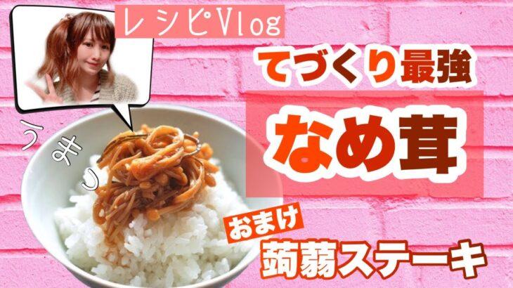 【簡単レシピ動画】✨手作りなめ茸✨&蒟蒻ステーキ【Vlog】