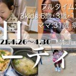 【平日ルーティン】お兄ちゃん誕生日WEEK!4月ラスト!【フルタイム3児ママ】
