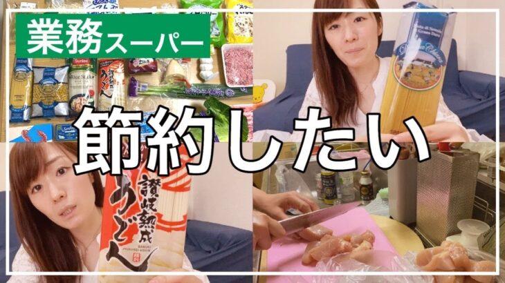 【激安】ズボラ主婦の本気?の節約in業務スーパー