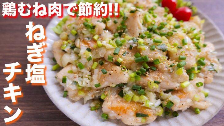 【鶏むね肉で節約おつまみ・おかず】焼いて混ぜるだけ!ねぎ塩チキンの作り方【kattyanneru】