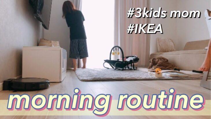 【morning routine】ママ.主婦モーニングルーティン/IKEA購入品/とある日