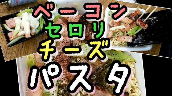 ベーコン セロリ チーズ パスタ‼️#shorts#簡単パスタ#チーズ
