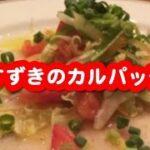 聞き流し料理レシピ (簡単料理レシピ ☆ すずきのカルパッチョ)