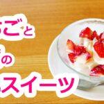 【ダイエットスイーツ】簡単イチゴと豆腐の練乳のデザートレシピ作り方 姫ごはん