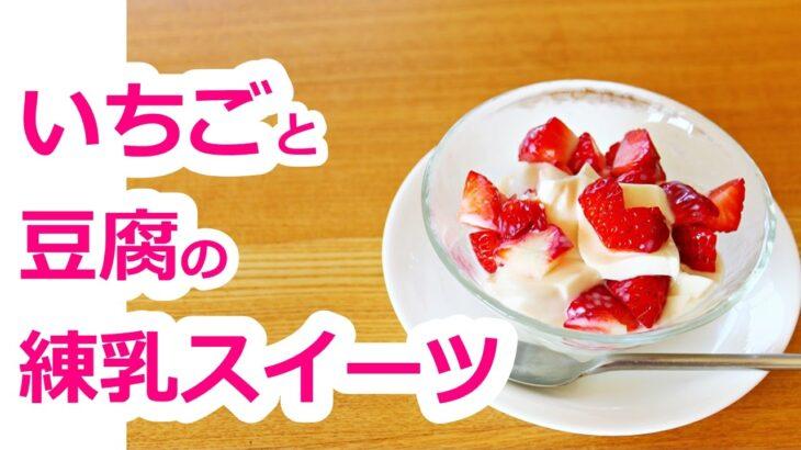 【ダイエットスイーツ】簡単イチゴと豆腐の練乳のデザートレシピ作り方|姫ごはん