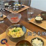 おうち居酒屋❣️親子丼。丼レシピ。簡単料理【料理を始める方🔰】麺つゆだけで簡単料理
