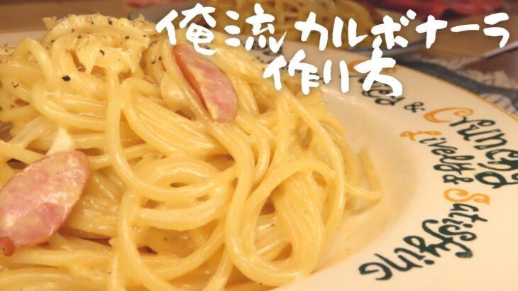 【料理動画】俺流カルボナーラの作り方
