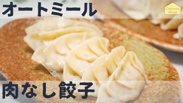 オートミールの肉なし餃子 / アレンジレシピ / ダイエット / ベジタリアン / 料理ルーティン / 作り方