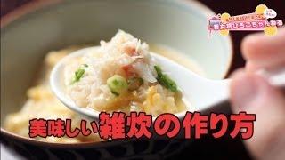 簡単!おいしい雑炊レシピ・作り方