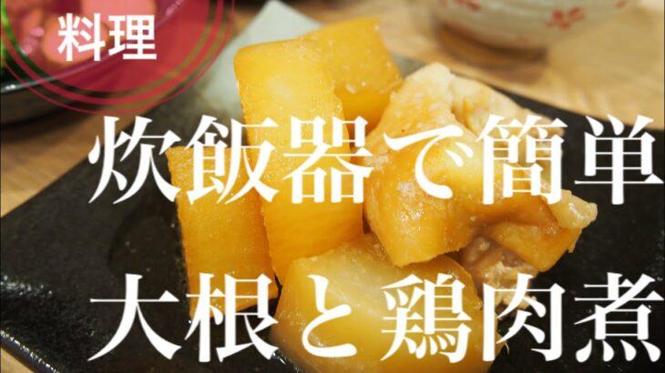 【炊飯器レシピ】簡単に柔らかく煮込める大根と鶏肉煮【2人暮らし】