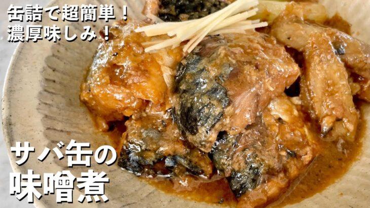 サバ缶で超簡単極旨レシピ!ご飯がススム濃厚味しみ!さばの味噌煮の作り方