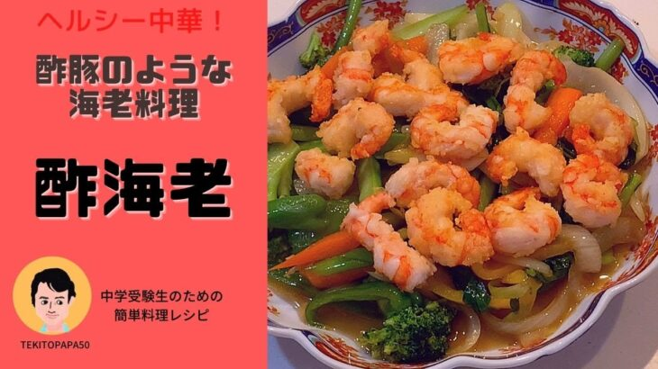 【中学受験生のための簡単料理レシピ】酢豚のような海老料理 酢海老