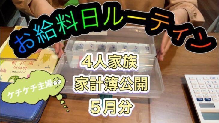【お給料日ルーティン】節約主婦/給料仕分け/生活費公開/5月