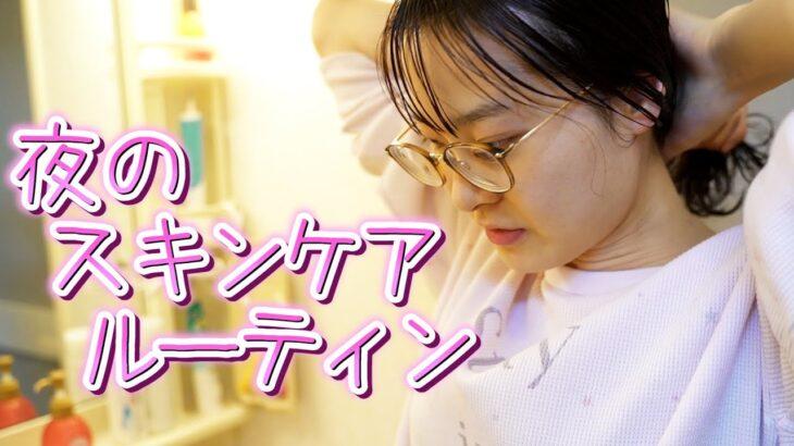 【夜ケア】ママ流の毎日のスキンケアルーティン大紹介!!