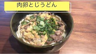 おうちランチ❣️うどんレシピ。簡単料理【料理を始める方🔰】肉卵とじうどん。 休日お昼ごはん。