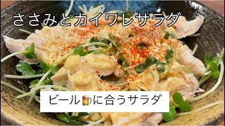 おうち居酒屋❣️お酒に合う料理。ささみレシピ。簡単料理【料理を始める方🔰】ささみとカイワレサラダ🥗。サクサク食べられます。