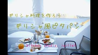 【ギリシャ料理「ギロピタ(ギリシャ風ピタパン)」の作り方】 簡単レシピ動画で紹介