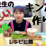 韓国料理【キンパ】の作り方  初心者でも簡単。レシピ公開!