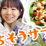 【簡単料理】サーモンとしめじの秋のごちそうサラダのレシピ作り方|姫ごはん