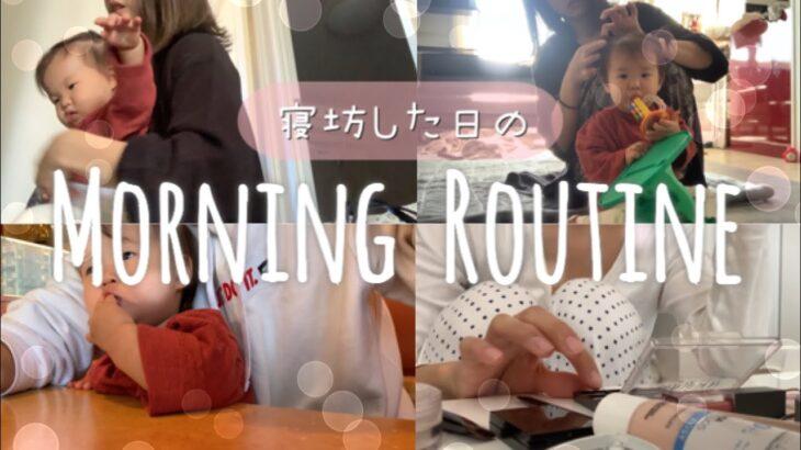 【まじか】寝坊したママと赤ちゃんのモーニングルーティン【1歳】