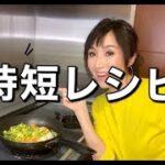 【時短レシピ】超簡単!ラク!サバ缶で#時短レシピ#料理#サバ缶