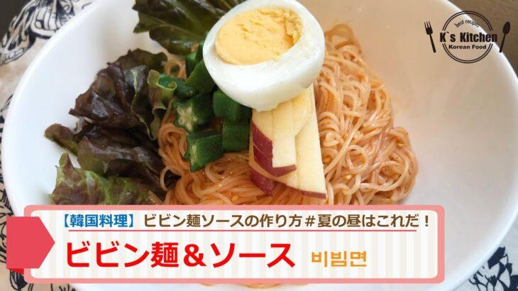 【韓国料理レシピ】ビビン麺ソース&ビビン麺の作り方!オクラとリンゴで夏バテ防止!昼食でぴったり!簡単なソースレシピは冷蔵保存可能!비빔면