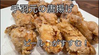 おうち居酒屋❣️お酒に合う料理。手羽元レシピ。簡単料理。唐揚げ【料理を始める方🔰】味付けして揚げるだけ。