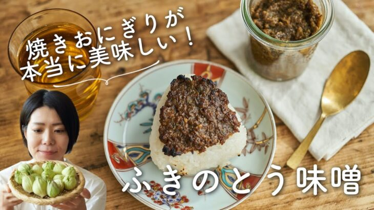【ごはん泥棒〜!】ふきのとう味噌(ふきみそ)のレシピ・作り方