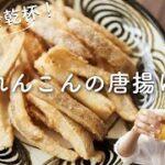 【絶品おつまみ!】れんこんの唐揚げのレシピ・作り方
