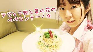 【簡単料理】アジの干物と菜の花のペペロンチーノのレシピ作り方 姫ごはん
