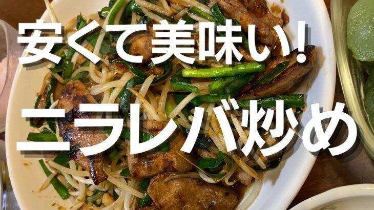 【料理】ご飯のおかず 安くて美味しい!ニラレバ炒めの作り方 簡単で美味しいお母さんの味編