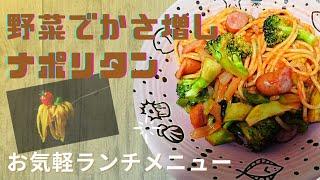 【節約レシピ/パスタ】ブロッコリーでこんなにボリュームアップ!!野菜のスパゲティーナポリタン【かさ増し/主婦】